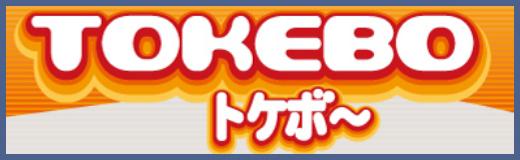 TOKEBO トケボ~