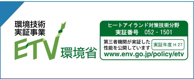 環境技術 実証事業 ETV 環境省 ヒートアイランド対策技術分野 実証番号 052-1501 第三者機関が実証した性能を公開しています 実証年度H27 www.env.go.jp/policy/etv