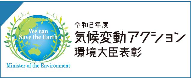 令和2年度 気候変動アクション環境大臣表彰