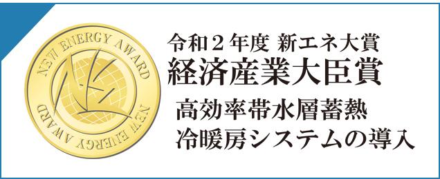 新エネ大賞 経済産業大臣賞 高効率帯水層蓄熱冷暖房システムの導入