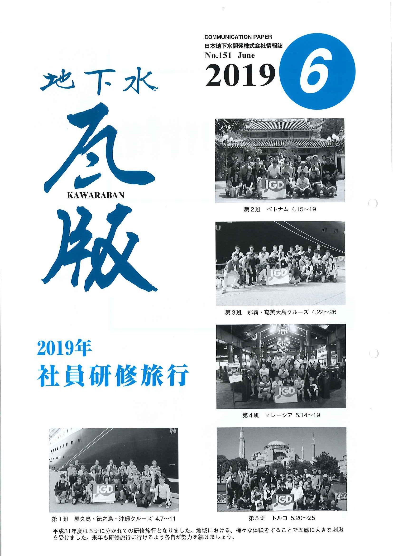 No.151 June / 2019-6