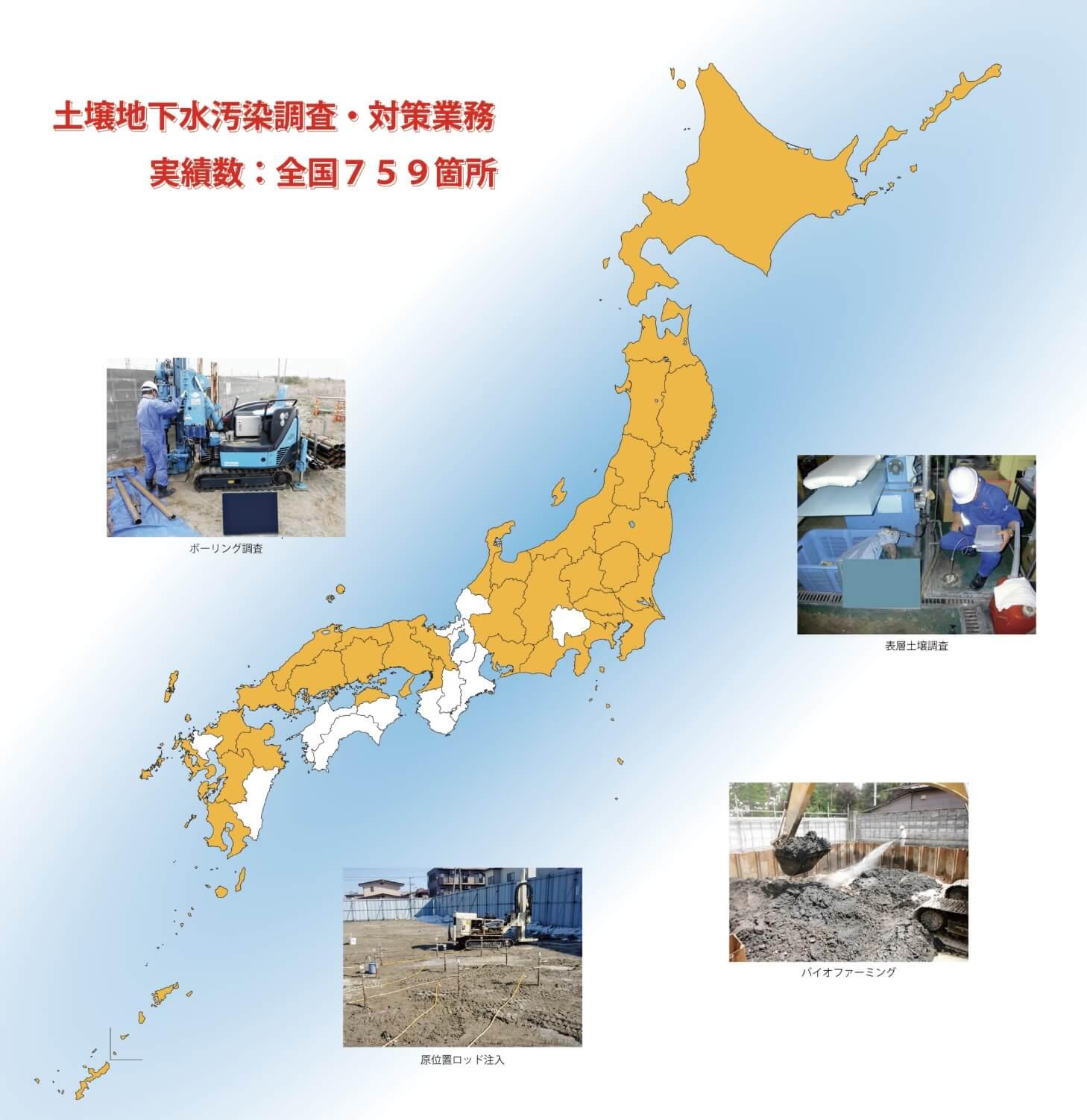 施工実績 土壌・地下水汚染対策